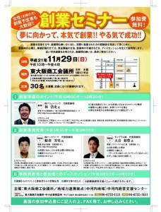 東大阪商工会議所の創業セミナー